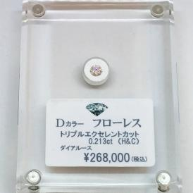 0.213ct D-color  フローレス 3EX