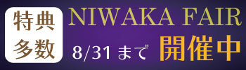 NIWAKAフェア バナー広告