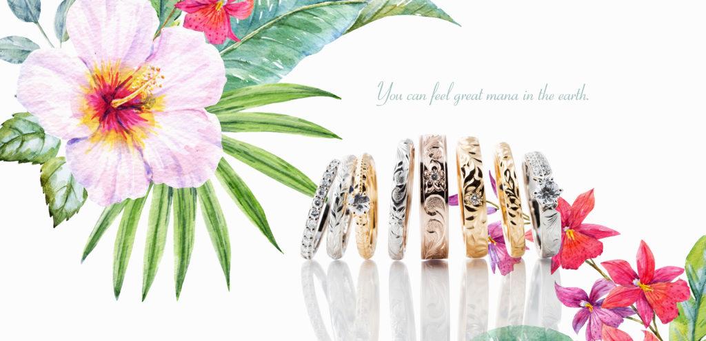 ハワイアンジュエリー MAKANA 結婚指輪