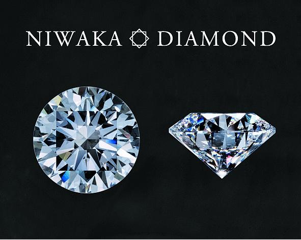 NIWAKA ダイヤモンド