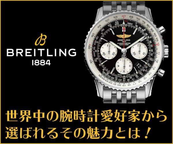 new concept 81f68 1008d 陸・海・空パイロットが愛するスイスのブランド時計 ...