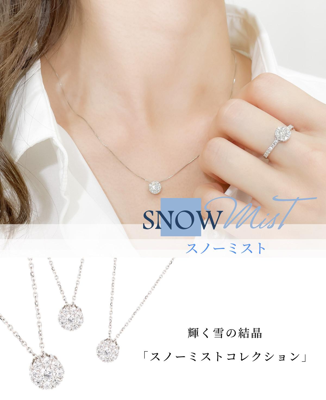 スノーミストダイヤモンドネックレスの着用画像