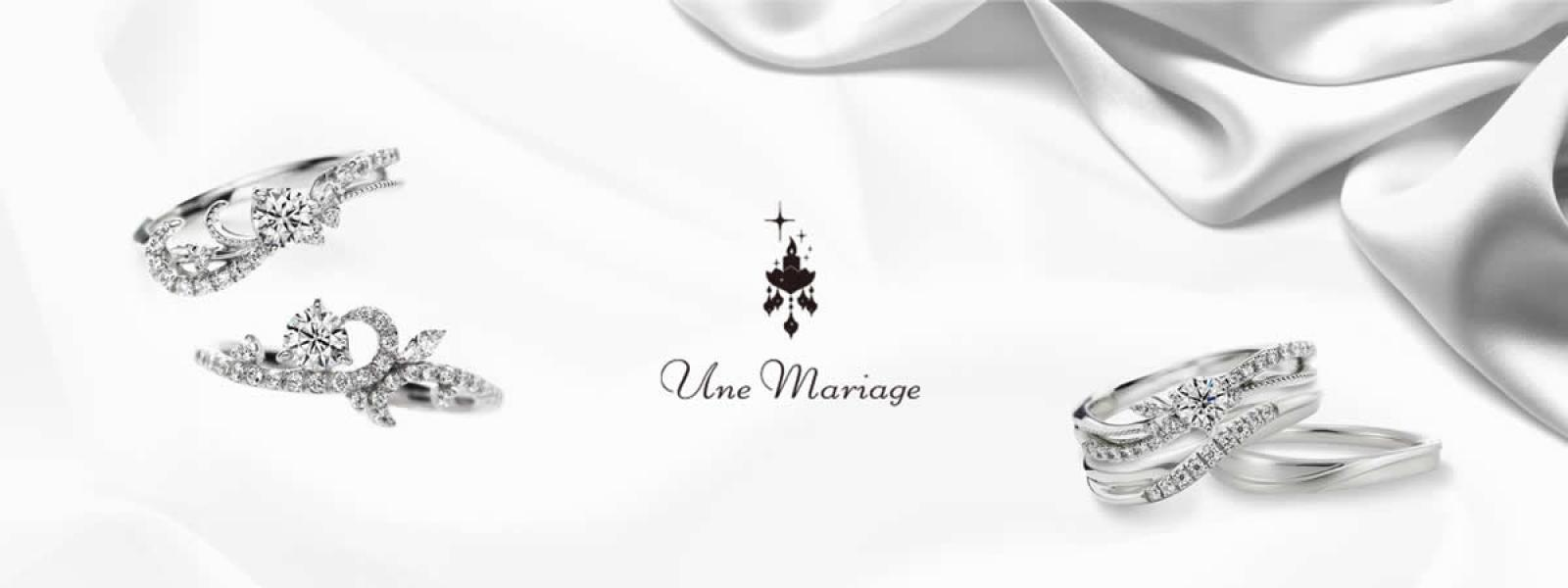 UNE MARIAGE