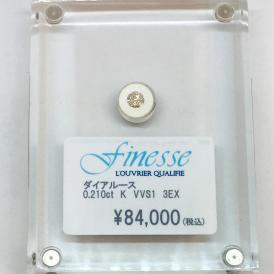 0,210ct K-color VVS1             K18 PG/YG枠用