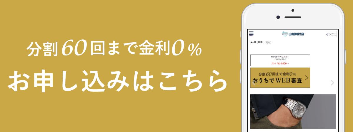 ご自宅でWEB審査